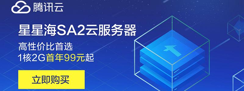 【腾讯云】星星海SA2云服务器,1核2G首年99元起,高性价比首选