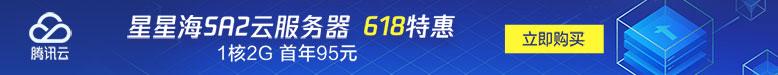 【腾讯云】星星海SA2云服务器618钜惠,1核2G 首年95元